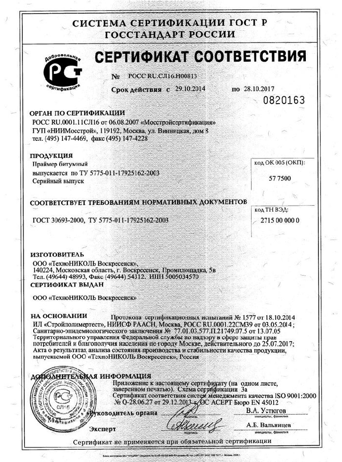 Праймер битумный гост 9. 602 2005.